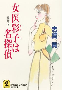 女医彩子は名探偵-電子書籍
