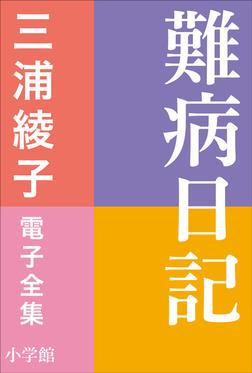 三浦綾子 電子全集 難病日記-電子書籍