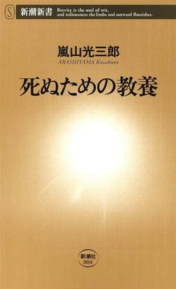 死ぬための教養-電子書籍