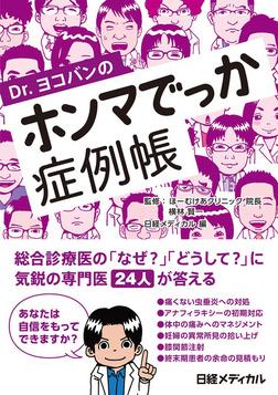 Dr.ヨコバンのホンマでっか症例帳-電子書籍