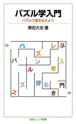 パズル学入門 パズルで愛を伝えよう-電子書籍