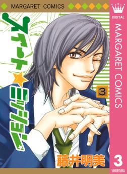 スイート☆ミッション 3-電子書籍