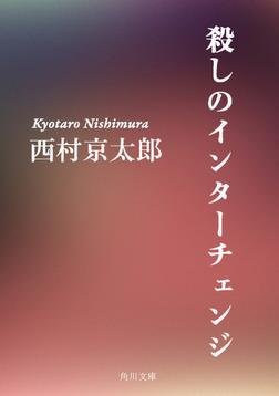 殺しのインターチェンジ-電子書籍