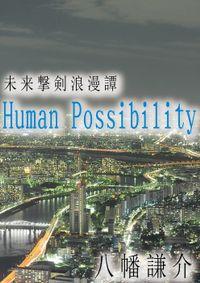 未来撃剣浪漫譚Human Possibility