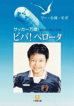 サッカー万歳! ビバ!ペロータ(小学館文庫)-電子書籍