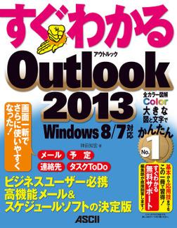 すぐわかる Outlook 2013 Windows 8/7対応-電子書籍
