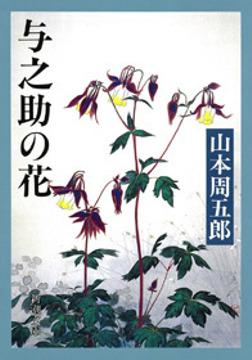 与之助の花-電子書籍