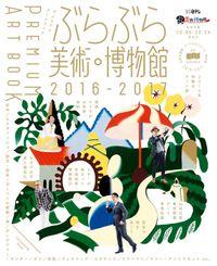 ぶらぶら美術・博物館 プレミアムアートブック2016‐2017