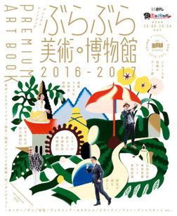 ぶらぶら美術・博物館 プレミアムアートブック2016‐2017-電子書籍