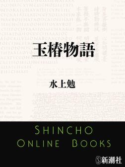 玉椿物語-電子書籍