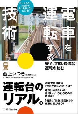 電車を運転する技術 安全、定時、快適な運転の秘訣-電子書籍