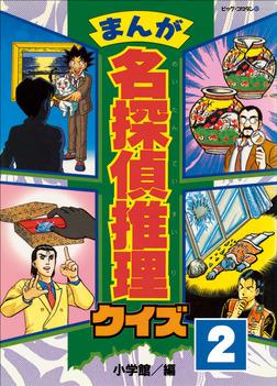 まんが 名探偵推理クイズ 第2巻-電子書籍
