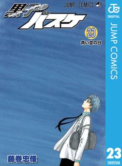 黒子のバスケ モノクロ版 23-電子書籍