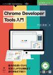 Chrome Developer Tools 入門