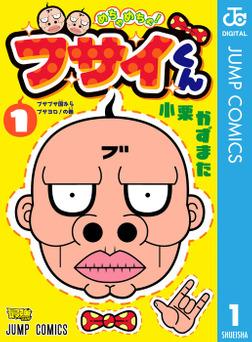 めちゃめちゃ!ブサイくん 1-電子書籍