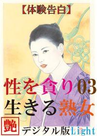 【体験告白】性を貪り生きる熟女03 『艶』デジタル版 Light