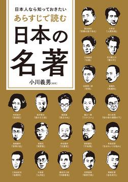 日本人なら知っておきたい あらすじで読む日本の名著-電子書籍