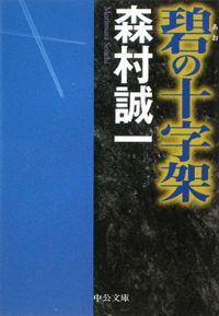 十字架(中公文庫)