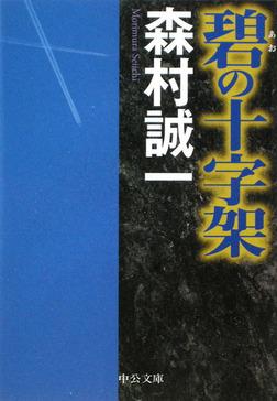 碧の十字架-電子書籍