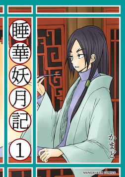 睡華妖月記 1巻-電子書籍