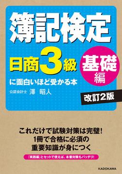 簿記検定〔日商3級 基礎編〕に面白いほど受かる本 改訂2版-電子書籍