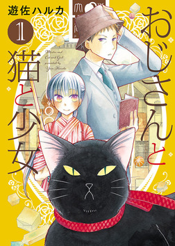 おじさんと猫と少女(1)-電子書籍