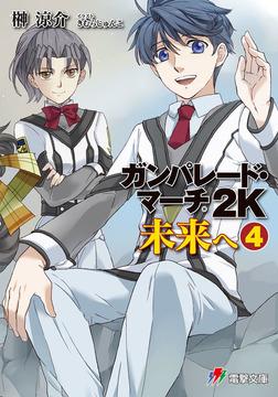 ガンパレード・マーチ 2K 未来へ(4)-電子書籍