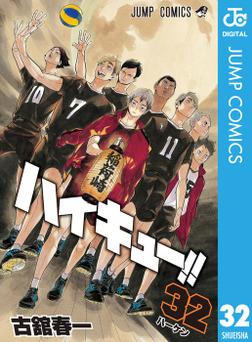 ハイキュー!! 32-電子書籍