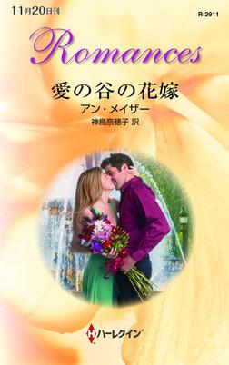 愛の谷の花嫁-電子書籍