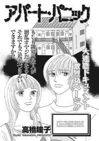 増刊 本当に怖いご近所SP vol.2~アパート・パニック~