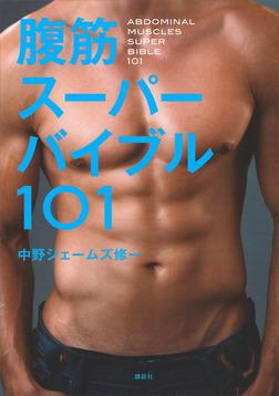 腹筋スーパーバイブル101-電子書籍