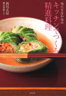 西川玄房和尚の キッチンでつくる精進料理-電子書籍