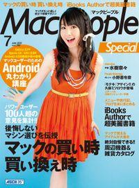 MacPeople 2012年7月号 特別版