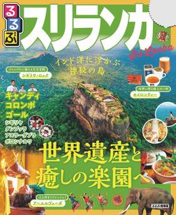るるぶスリランカ(2020年版)-電子書籍