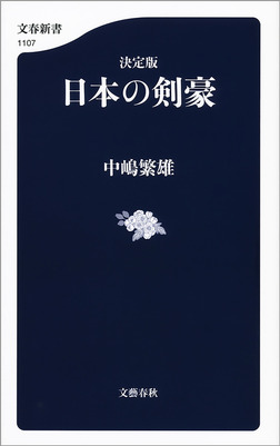 決定版 日本の剣豪-電子書籍