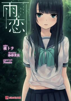 雨恋-電子書籍