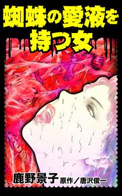 蜘蛛の愛液を持つ女/異常愛欲にとらわれた女たちVol.2-電子書籍