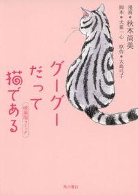 グーグーだって猫である 映画版コミック