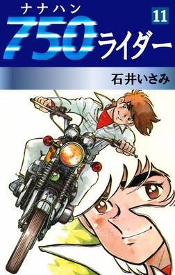750ライダー(11)-電子書籍