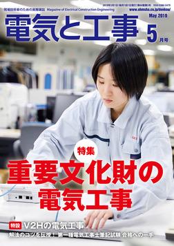 電気と工事2019年5月号-電子書籍