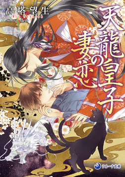 天龍皇子の妻恋-電子書籍