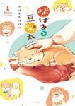 柴ばあと豆柴太(1)