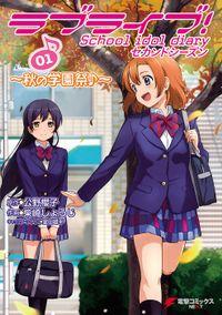 ラブライブ! School idol diary セカンドシーズン(電撃コミックスNEXT)