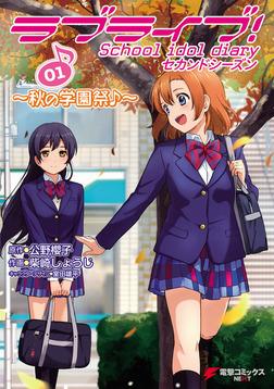 ラブライブ! School idol diary セカンドシーズン01 ~秋の学園祭♪~-電子書籍