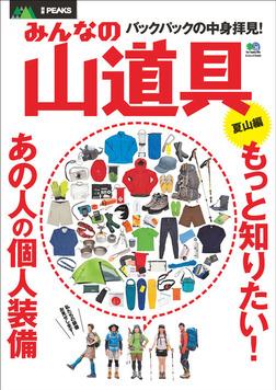 別冊PEAKS みんなの山道具 夏山編-電子書籍
