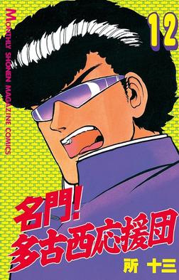 名門!多古西応援団(12)-電子書籍