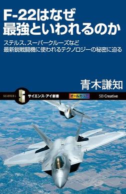 F-22はなぜ最強といわれるのか ステルス、スーパークルーズなど最新鋭戦闘機に使われるテクノロジーの秘密に迫る-電子書籍