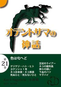 オテントサマの神話 第21巻「色は匂へど」