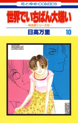 世界でいちばん大嫌い 秋吉家シリーズ5 10巻-電子書籍