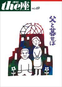 the座 69号 父と暮せば(2011)